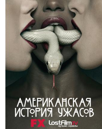 Американская история ужасов: Шабаш (Сезон 3) / American Horror Story: Coven (Season 3) (2014 )