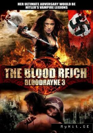 Бладрейн 3 / Bloodrayne: The Third Reich (2010 )