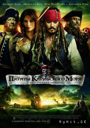 Пираты Карибского моря 4: На странных берегах / Pirates of the Caribbean 4: On Stranger Tides (2011 )