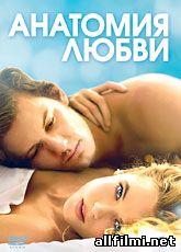 Анатомия любви / Endless Love (2014)