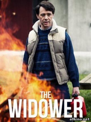 Вдовец / The Widower (2013