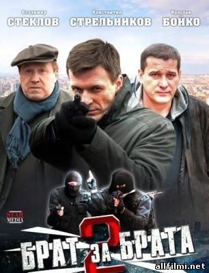 Брат за брата 2 / Brother for brother 2 (2012 )