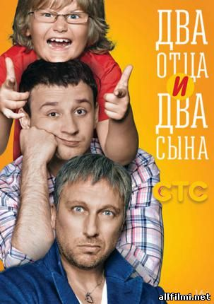 Два отца и два сына (Сезон 1) / Two fathers and two sons (Season 1) (2013 )