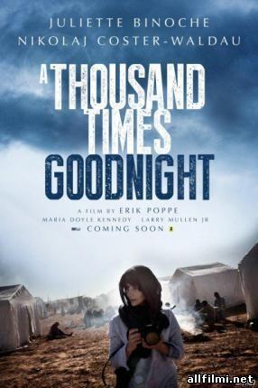 Тысячу раз спокойной ночи / A Thousand Times Good Night / Tusen ganger god natt (2013 )